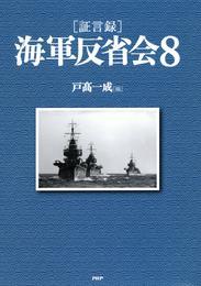 [証言録]海軍反省会 8 漫画