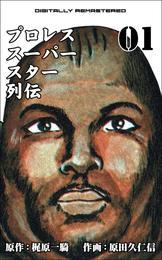 プロレススーパースター列伝【デジタルリマスター】 1 漫画