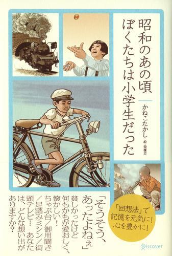 昭和のあの頃ぼくたちは小学生だった 漫画