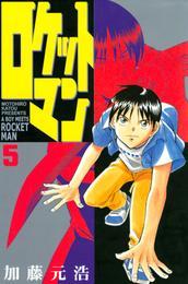 ロケットマン(5) 漫画