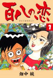 百八の恋 1 漫画