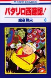 パタリロ西遊記!(1-8巻 全巻) 漫画