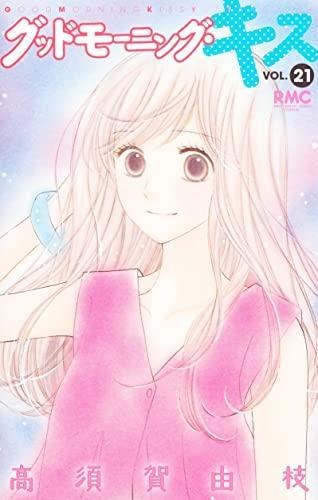 グッドモーニング・キス (1-16巻 最新刊) 漫画