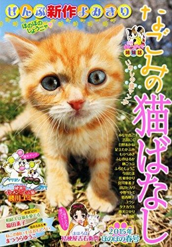 なごみの猫ばなし〜2015年ほのぼの春号〜 漫画
