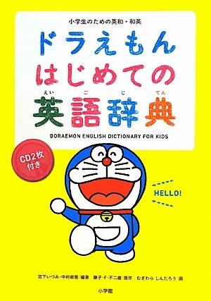 【書籍】ドラえもん はじめての英語辞典 漫画
