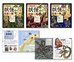 47都道府県!!妖怪めぐり日本一周 全3巻セット