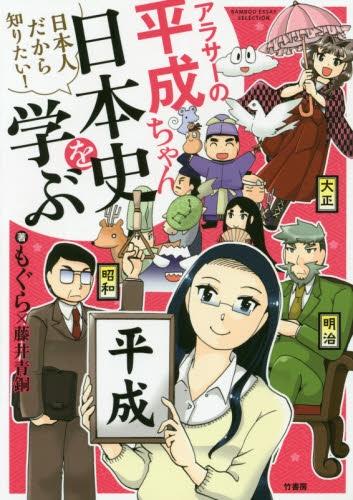 アラサーの平成ちゃん、日本史を学ぶ 漫画