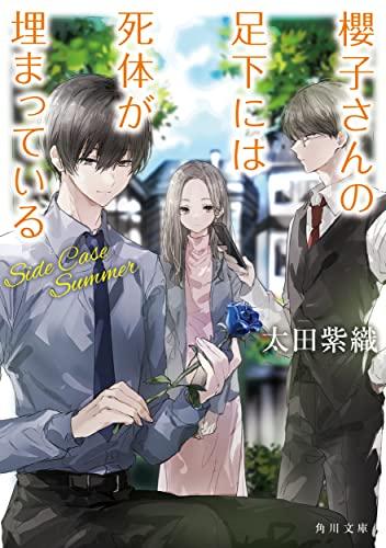 【ライトノベル】櫻子さんの足下には死体が埋まっている 漫画