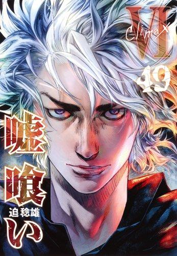 嘘喰い (1-48巻 最新刊) 漫画