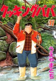 クッキングパパ(97) 漫画