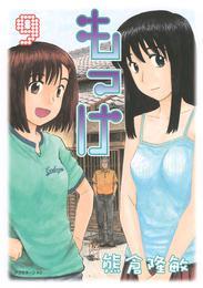 もっけ(9) 漫画