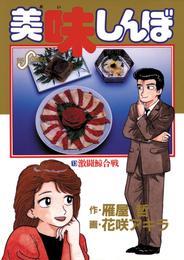 美味しんぼ(13) 漫画