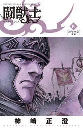 闘獣士 ベスティアリウス(4) 漫画