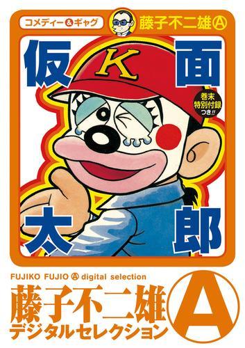 仮面太郎 漫画