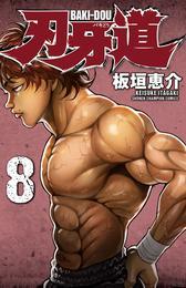 刃牙道 8 漫画