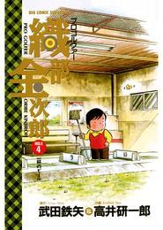 プロゴルファー 織部金次郎(4) 漫画