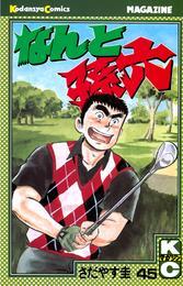 なんと孫六(45) 漫画