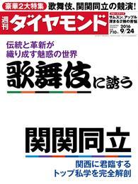 週刊ダイヤモンド 16年9月24日号 漫画