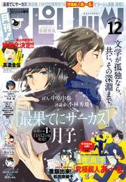 月刊!スピリッツ 2015年12/1号 漫画