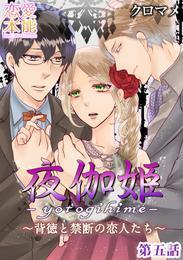 夜伽姫~背徳と禁断の恋人たち~ 5 漫画