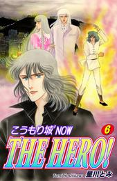 こうもり城 'NOW THE HERO!(6) 漫画