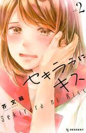 セキララにキス(2) 漫画