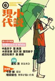 小説現代 2016年 6月号 漫画