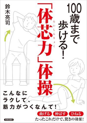 100歳まで歩ける!「体芯力」体操 漫画