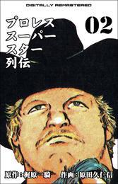 プロレススーパースター列伝【デジタルリマスター】 2 漫画