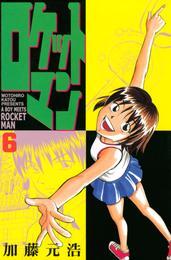 ロケットマン(6) 漫画