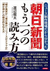 「朝日新聞」もう一つの読み方 ニュース制作現場だから分かった 漫画