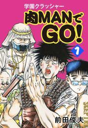 肉MANでGO! 1 漫画