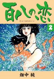百八の恋 2 漫画