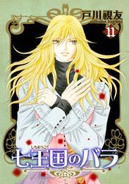 七王国のバラ 11巻