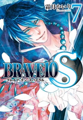 BRAVE10 S (1-9巻 最新刊) 漫画