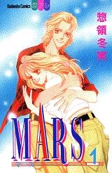 MARS (1-15巻 全巻) 漫画