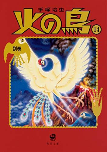 火の鳥[文庫版](1-14巻 全巻) 漫画
