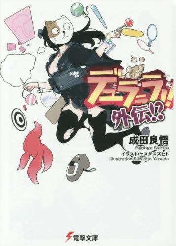 【ライトノベル】デュラララ!! (全14冊) 漫画