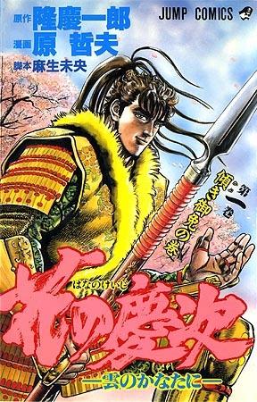 花の慶次 (1-18巻 全巻) 漫画