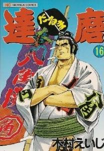 達磨 (1-16巻 全巻) 漫画