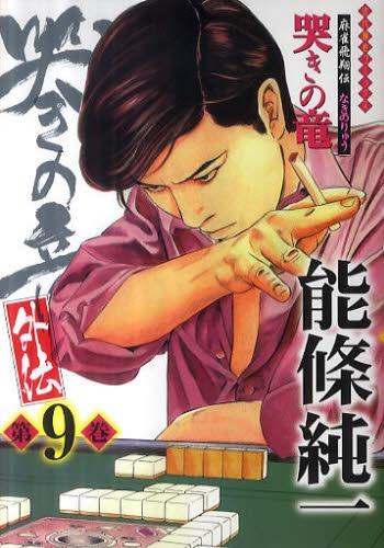 哭きの竜・外伝 (1-9巻 全巻) 漫画