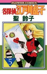 名探偵江戸川乱子 漫画