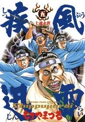 疾風迅雷 5 冊セット全巻 漫画