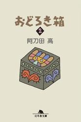 おどろき箱 2 冊セット最新刊まで 漫画