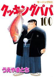 クッキングパパ(100) 漫画