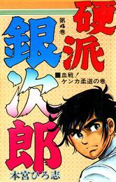硬派銀次郎 第4巻 漫画