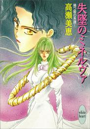 失墜のミネルヴァ 禍つ姫の系譜(1)