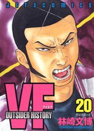 VF-アウトサイダーヒストリー- 20巻 漫画