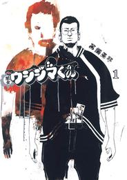 闇金ウシジマくん(1) 漫画