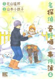 名探偵音野順の事件簿 (4) 漫画